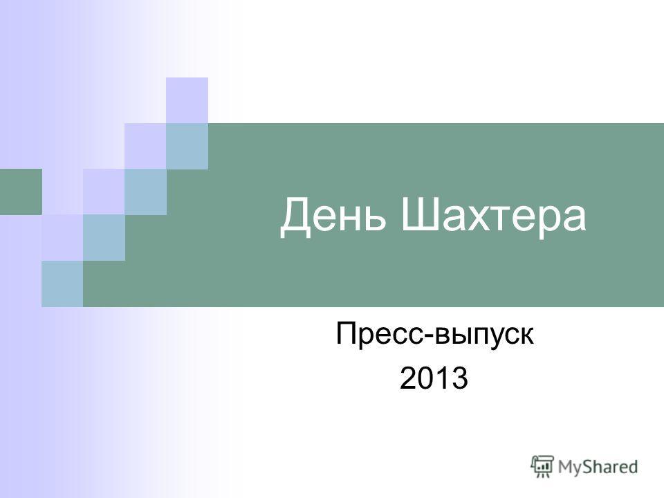 День Шахтера Пресс-выпуск 2013