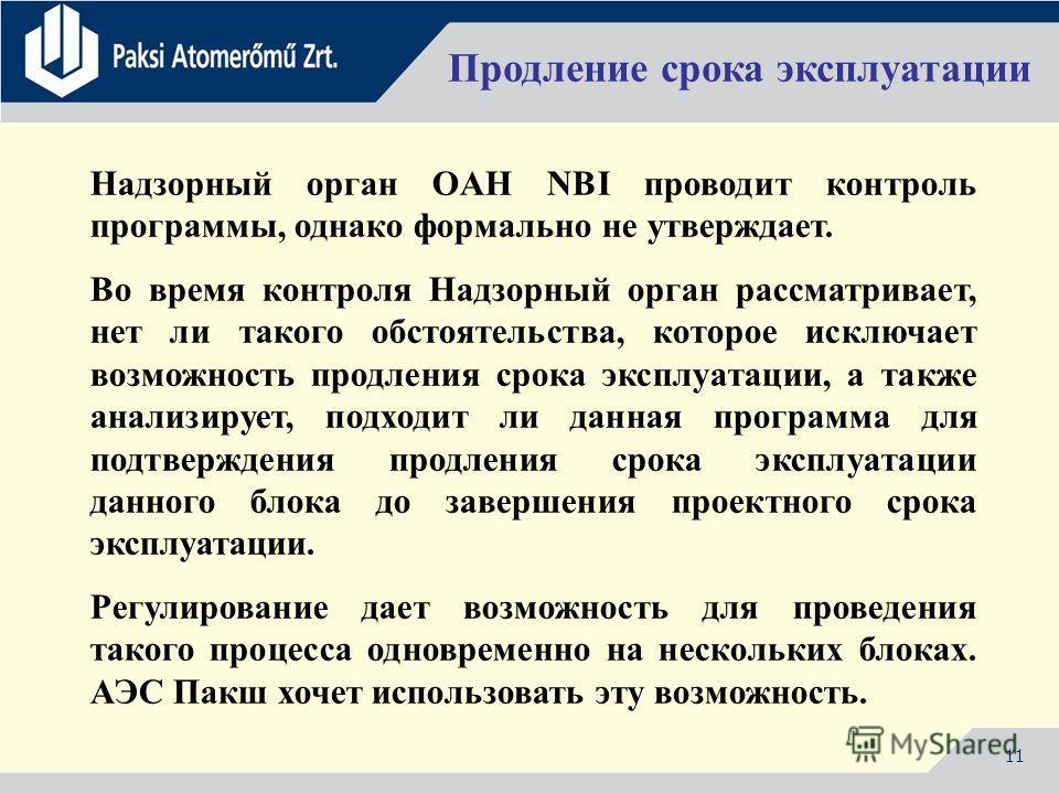 11 Продление срока эксплуатации Надзорный орган OAH NBI проводит контроль программы, однако формально не утверждает. Во время контроля Надзорный орган рассматривает, нет ли такого обстоятельства, которое исключает возможность продления срока эксплуат