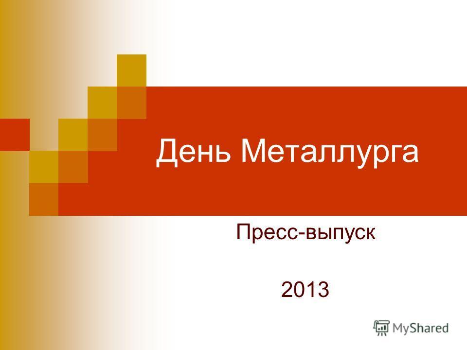 День Металлурга Пресс-выпуск 2013