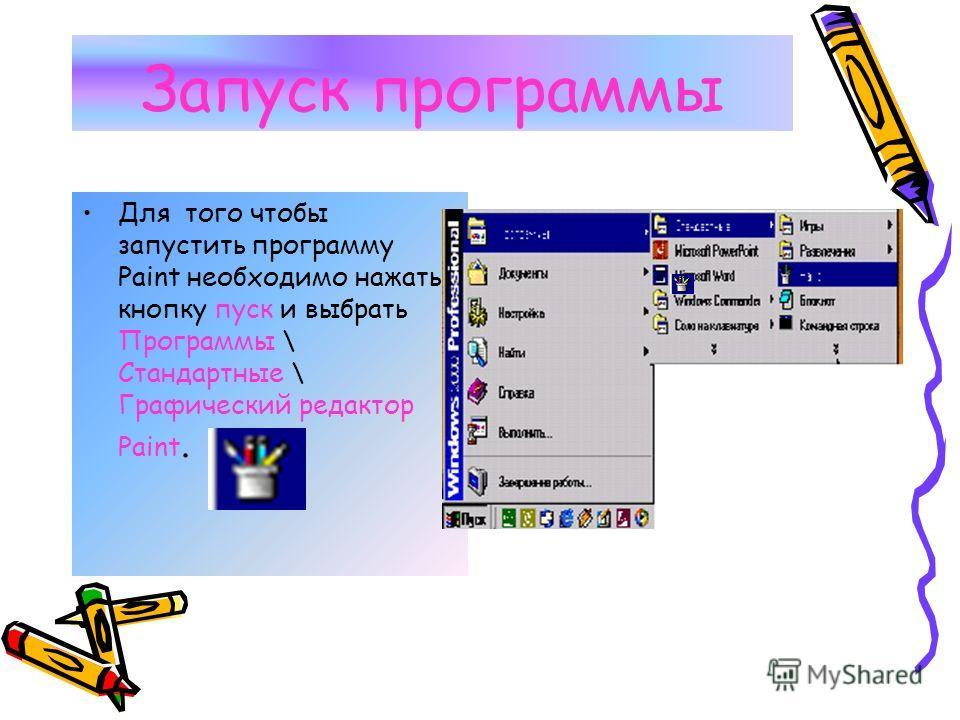 Возможности программы Paint Paint-это графический редактор, входящий в состав стандартных программ. Paint позволяет создавать рисунки в формате BMP. Paint загружает как цветные так и черно-белые файлы.