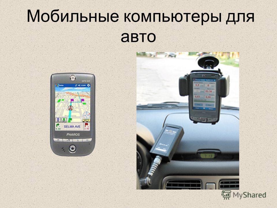 Мобильные компьютеры для авто