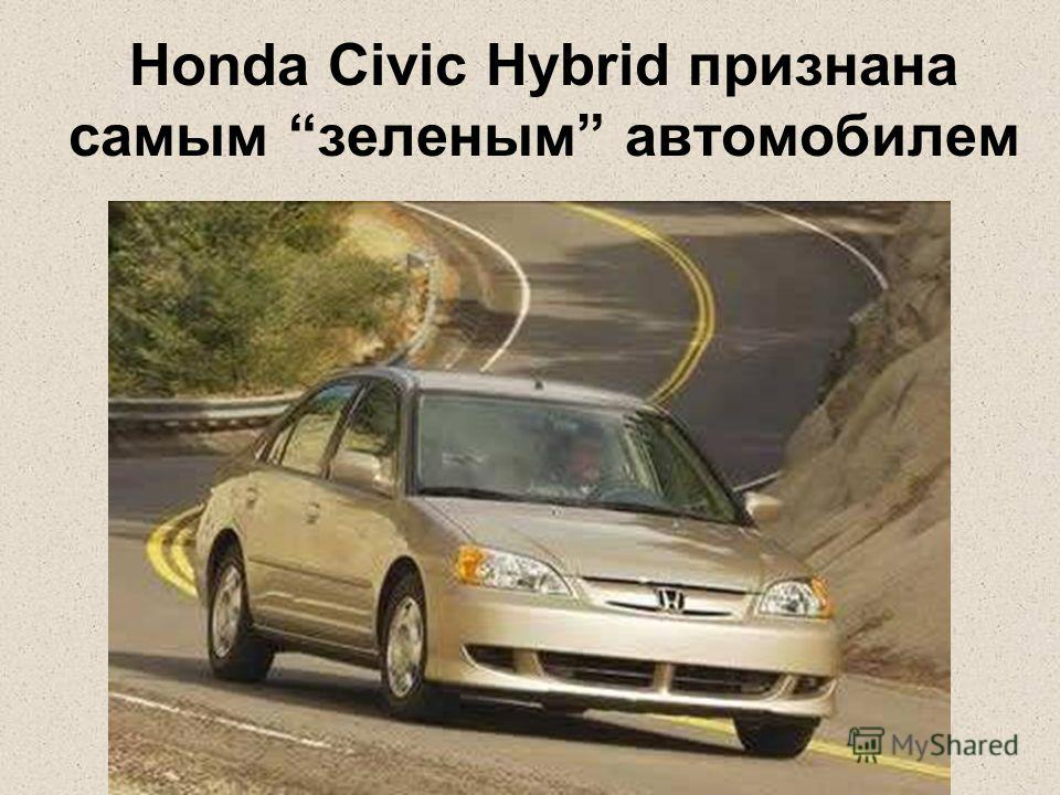 Honda Civic Hybrid признана самым зеленым автомобилем