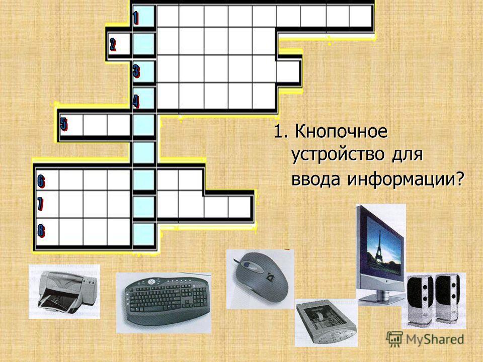 1. Кнопочное устройство для ввода информации?