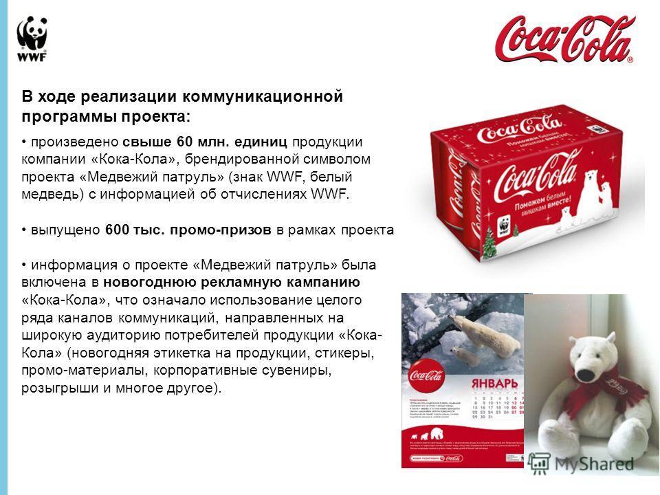 В ходе реализации коммуникационной программы проекта: произведено свыше 60 млн. единиц продукции компании «Кока-Кола», брендированной символом проекта «Медвежий патруль» (знак WWF, белый медведь) с информацией об отчислениях WWF. выпущено 600 тыс. пр
