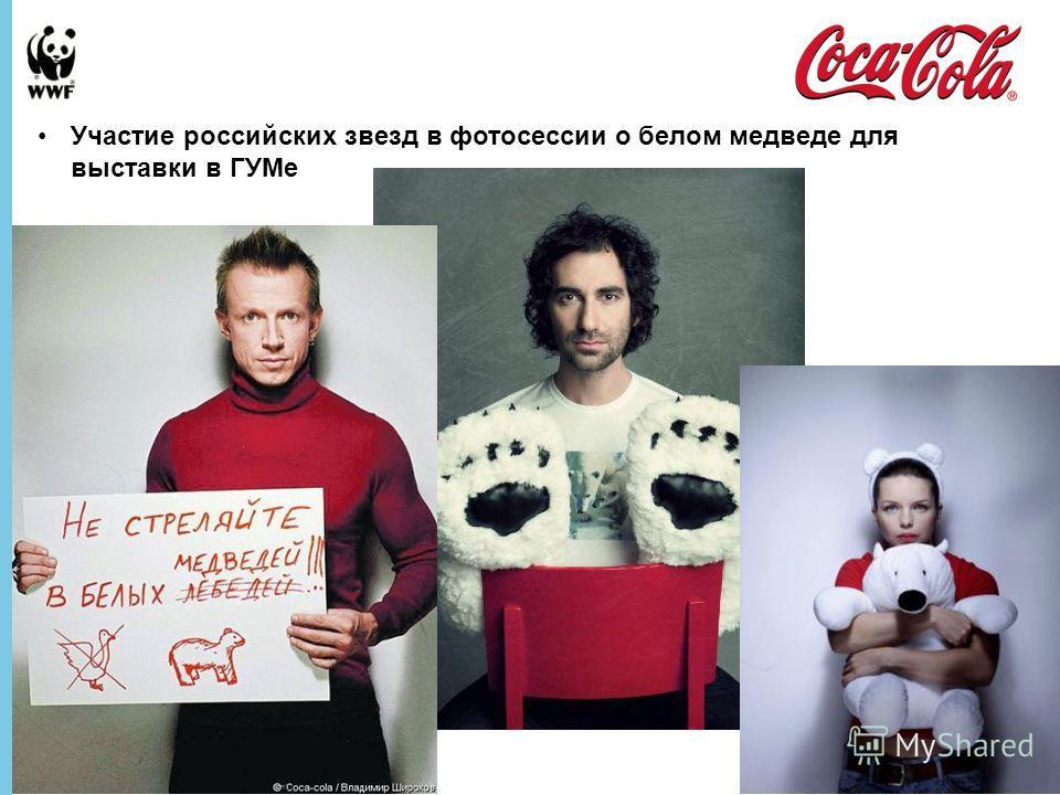 Участие российских звезд в фотосессии о белом медведе для выставки в ГУМе