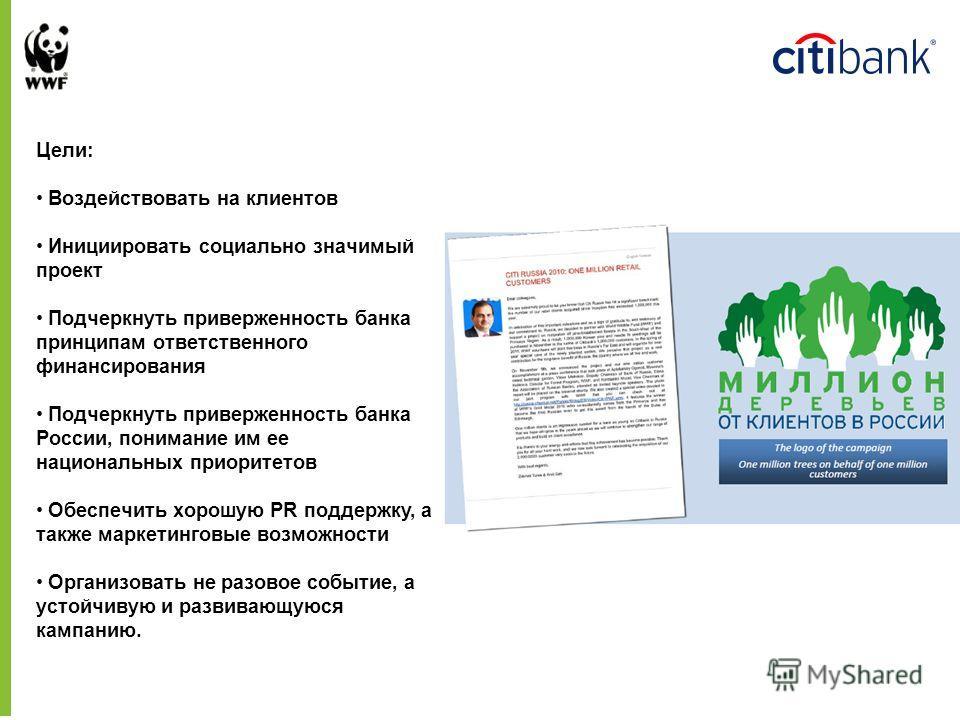 й а Цели: Воздействовать на клиентов Инициировать социально значимый проект Подчеркнуть приверженность банка принципам ответственного финансирования Подчеркнуть приверженность банка России, понимание им ее национальных приоритетов Обеспечить хорошую