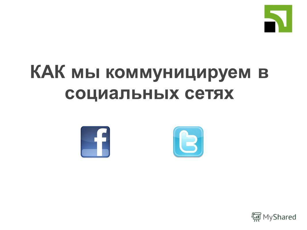 КАК мы коммуницируем в социальных сетях