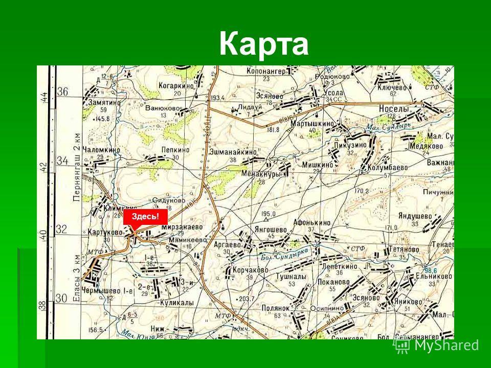 Карта Здесь!