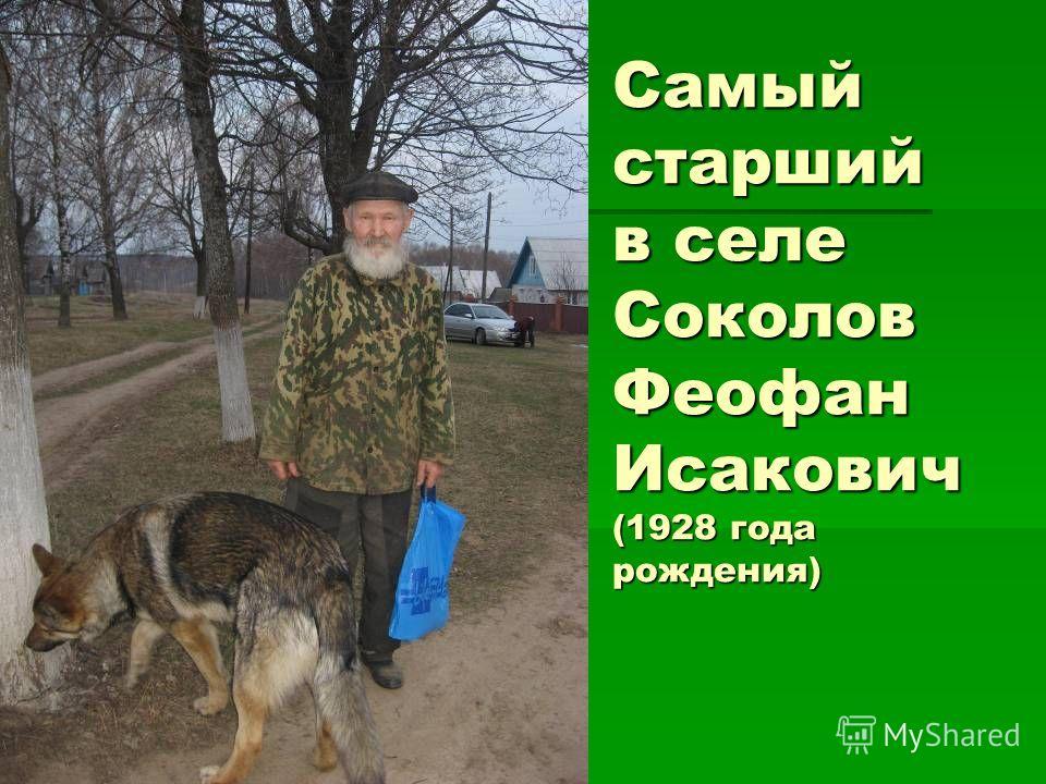 Самый старший в селе Соколов Феофан Исакович (1928 года рождения)