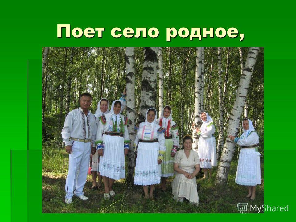 Поет село родное,
