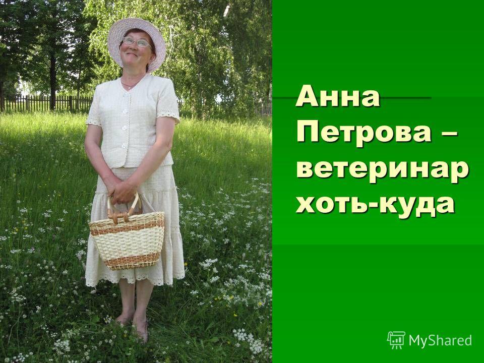 Анна Петрова – ветеринар хоть-куда