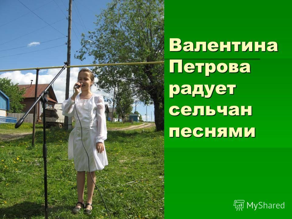 Валентина Петрова радует сельчан песнями