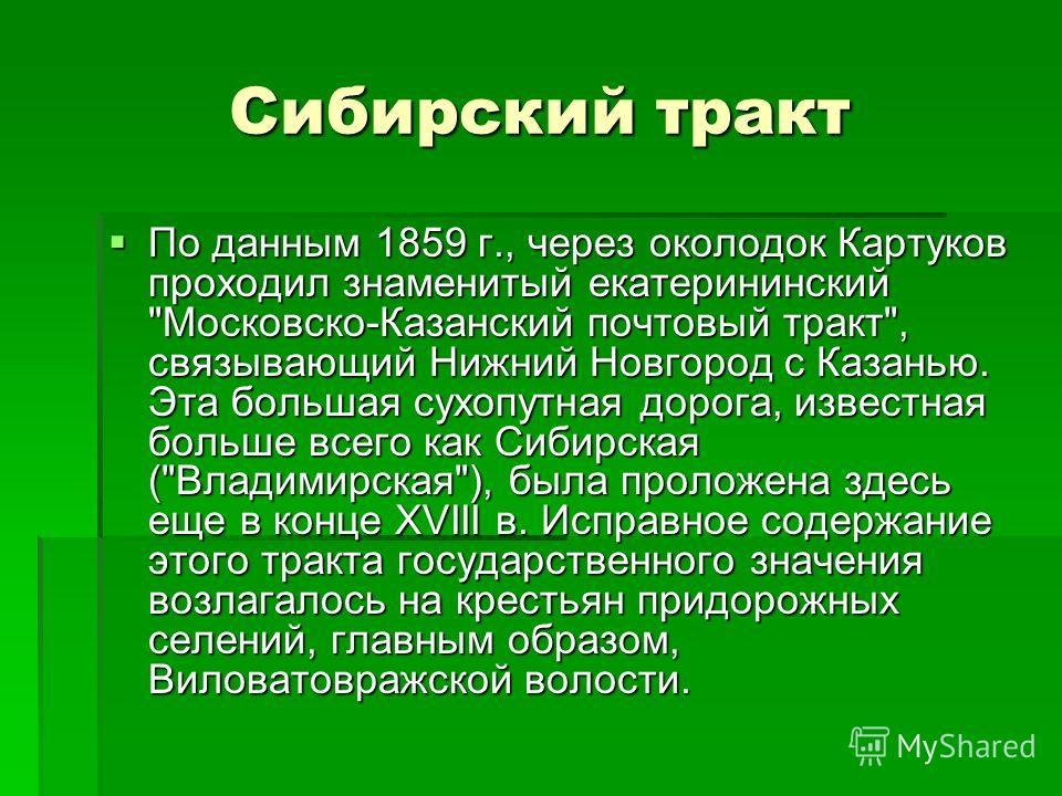 Сибирский тракт По данным 1859 г., через околодок Картуков проходил знаменитый екатерининский