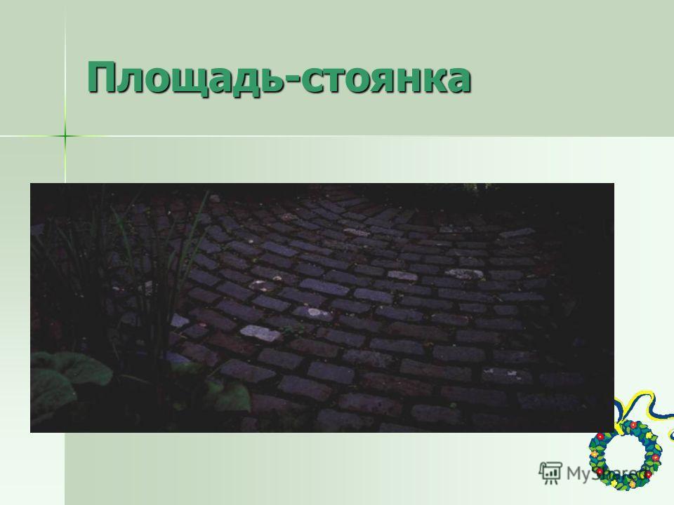 Площадь-стоянка