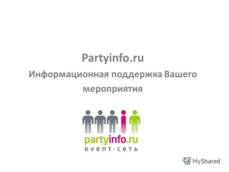 Partyinfo.ru Информационная поддержка Вашего мероприятия