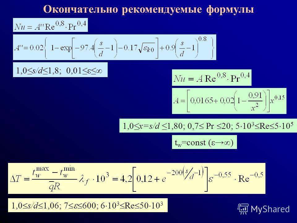 Окончательно рекомендуемые формулы 1,0s/d1,8; 0,01ε 1,0x=s/d 1,80; 0,7 Pr 20; 5 10 3 Re 5 10 5 t w =const (ε) 1,0 s/d 1,06; 7 600; 6 10 3 Re 50 10 3