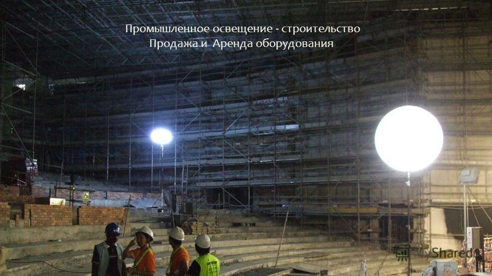 Промышленное освещение - строительство Продажа и Аренда оборудования