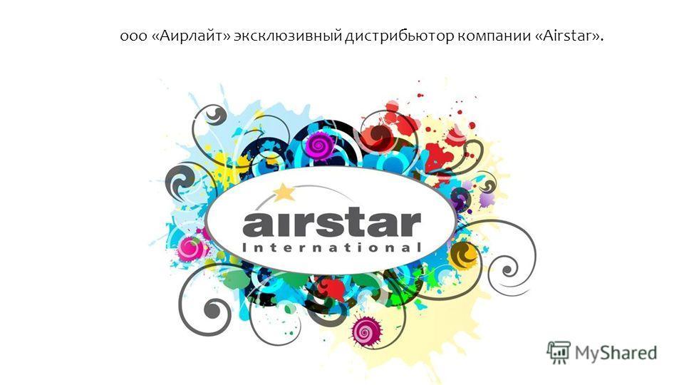 ооо «Аирлайт» эксклюзивный дистрибьютор компании «Airstar».