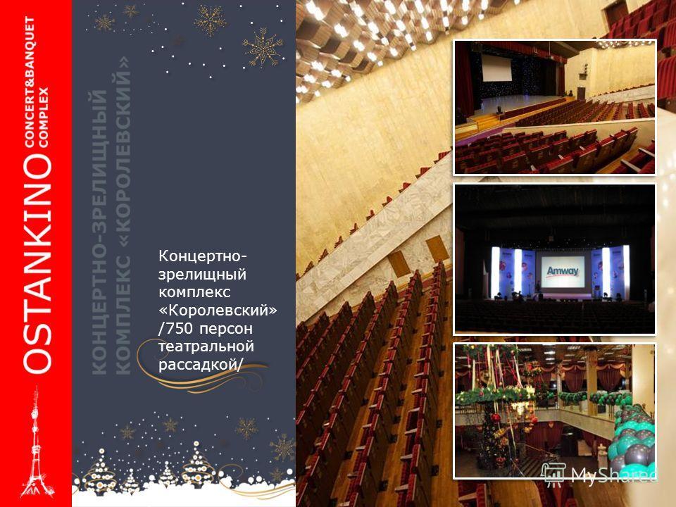 Концертно- зрелищный комплекс «Королевский» /750 персон театральной рассадкой/