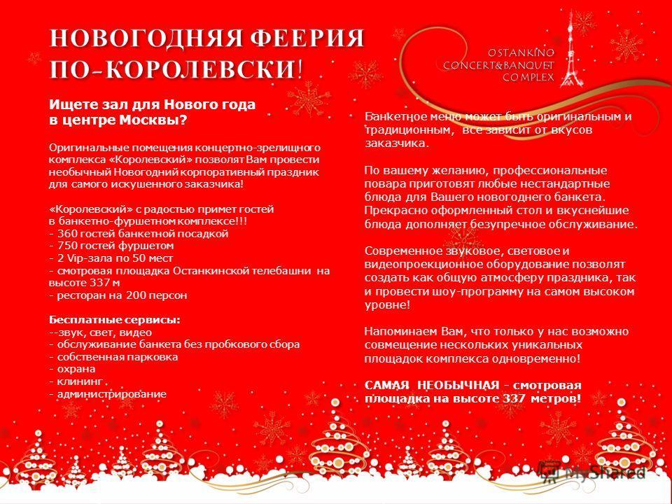 Ищете зал для Нового года в центре Москвы? Оригинальные помещения концертно-зрелищного комплекса «Королевский» позволят Вам провести необычный Новогодний корпоративный праздник для самого искушенного заказчика! «Королевский» с радостью примет гостей