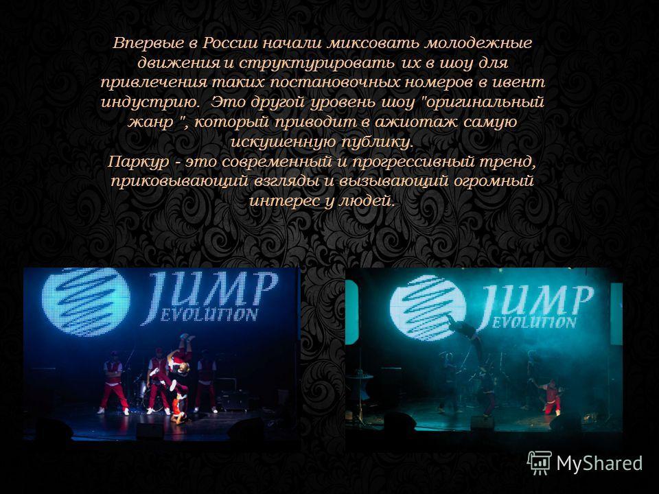 Впервые в России начали миксовать молодежные движения и структурировать их в шоу для привлечения таких постановочных номеров в ивент индустрию. Это другой уровень шоу