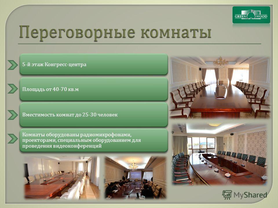 5- й этаж Конгресс - центра Площадь от 40-70 кв. м Вместимость комнат до 25-30 человек Комнаты оборудованы радиомикрофонами, проекторами, специальным оборудованием для проведения видеоконференций