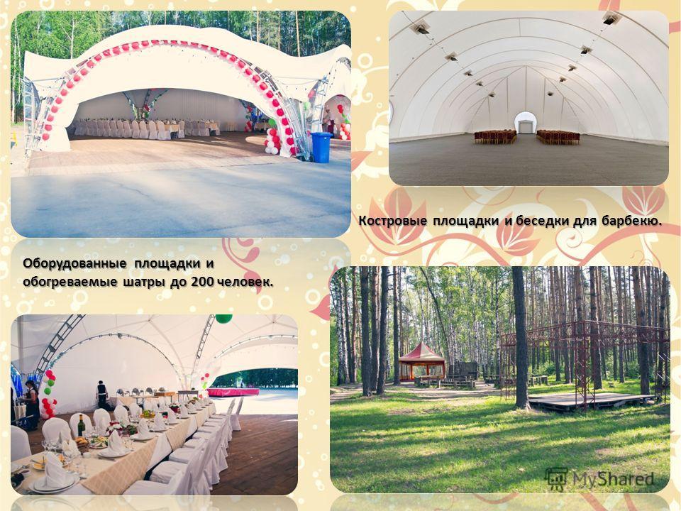 Оборудованные площадки и обогреваемые шатры до 200 человек. Костровые площадки и беседки для барбекю.