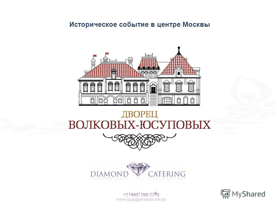 Историческое событие в центре Москвы +7 (495) 795-7785 www.yusupovmoscow.ru