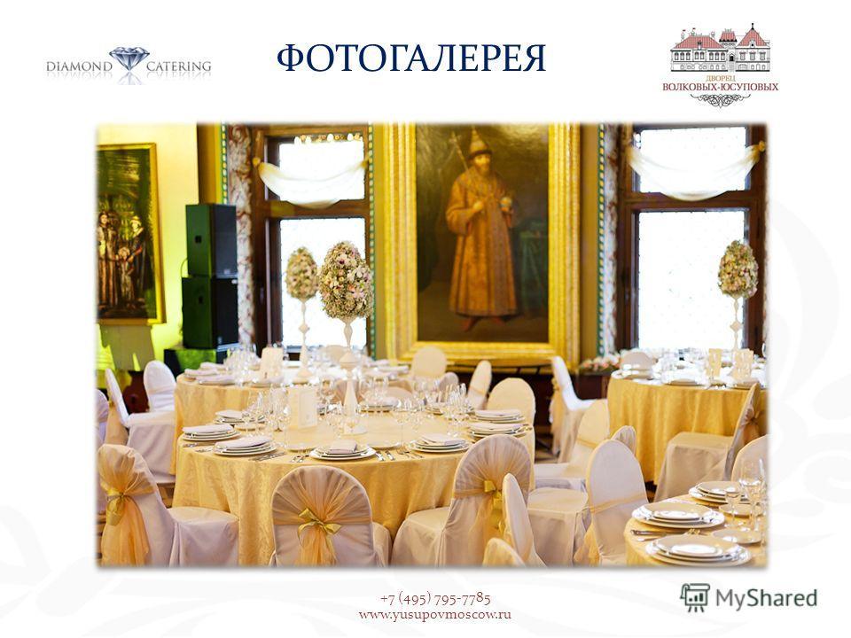 ФОТОГАЛЕРЕЯ +7 (495) 795-7785 www.yusupovmoscow.ru