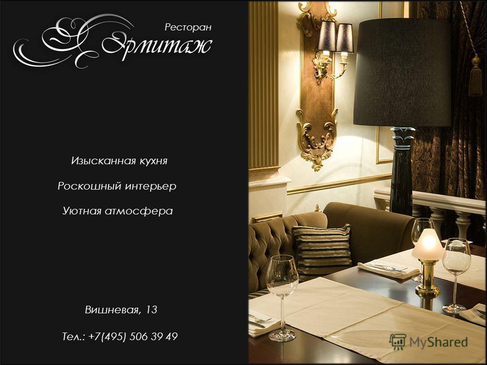Вишневая, 13 Тел.: +7(495) 506 39 49 Ресторан Изысканная кухня Роскошный интерьер Уютная атмосфера