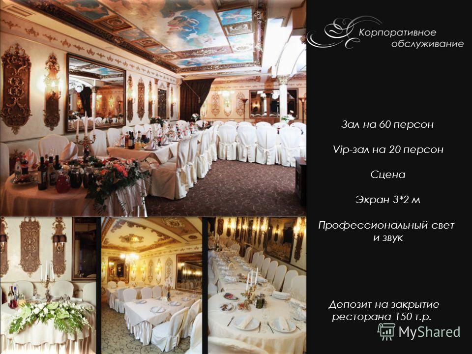 Зал на 60 персон Vip-зал на 20 персон Сцена Экран 3*2 м Профессиональный свет и звук Депозит на закрытие ресторана 150 т.р.