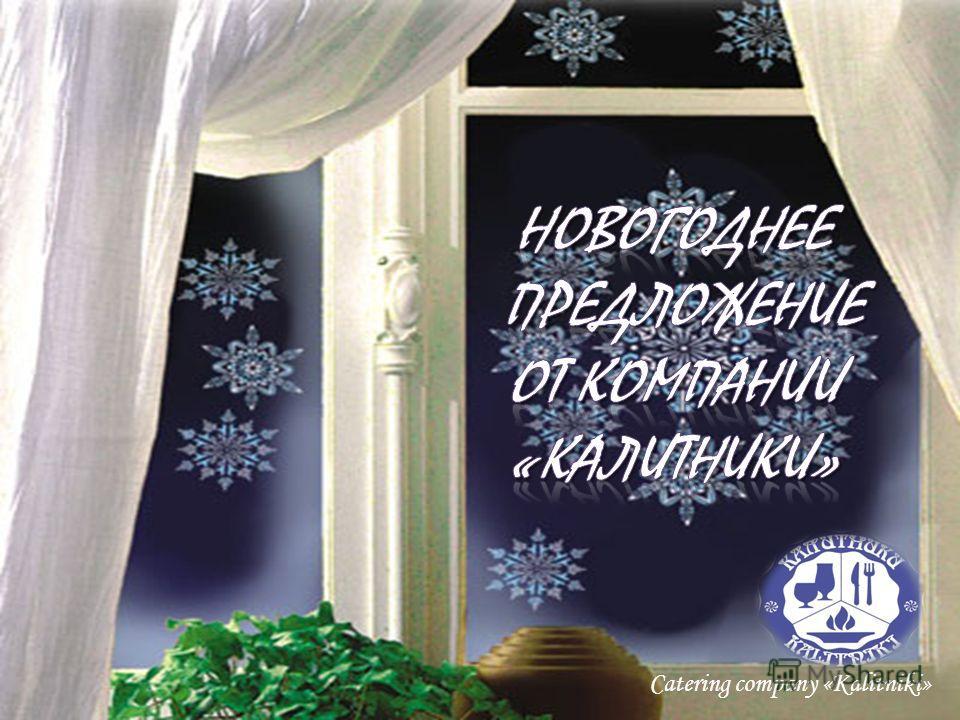 Catering company «Kalitniki»