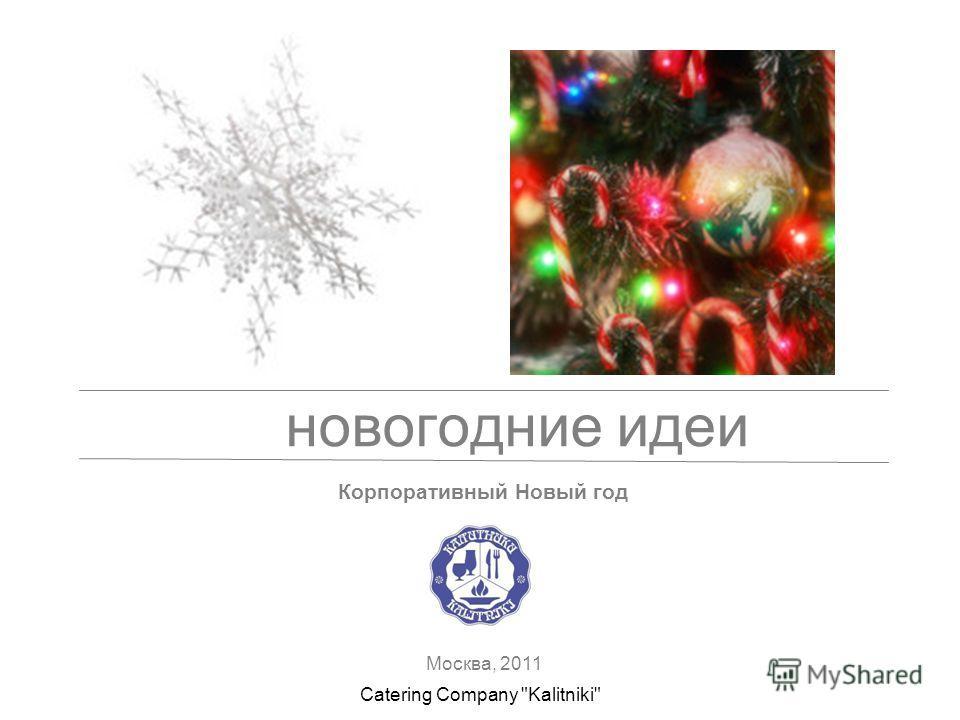 новогодние идеи Корпоративный Новый год Москва, 2011 Catering Company Kalitniki