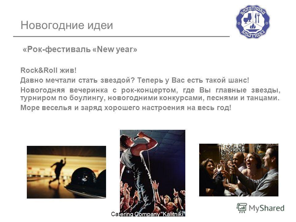 Новогодние идеи «Рок-фестиваль «New year» Rock&Roll жив! Давно мечтали стать звездой? Теперь у Вас есть такой шанс! Новогодняя вечеринка с рок-концертом, где Вы главные звезды, турниром по боулингу, новогодними конкурсами, песнями и танцами. Море вес