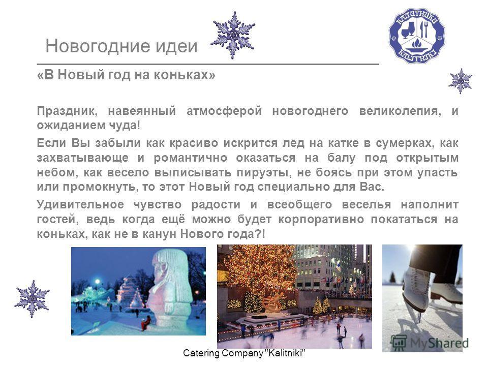 Новогодние идеи «В Новый год на коньках» Праздник, навеянный атмосферой новогоднего великолепия, и ожиданием чуда! Если Вы забыли как красиво искрится лед на катке в сумерках, как захватывающе и романтично оказаться на балу под открытым небом, как ве