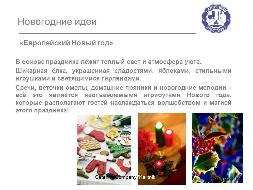 Новогодние идеи «Европейский Новый год» В основе праздника лежит теплый свет и атмосфера уюта. Шикарная ёлка, украшенная сладостями, яблоками, стильными игрушками и светящимися гирляндами. Свечи, веточки омелы, домашние пряники и новогодние мелодии –