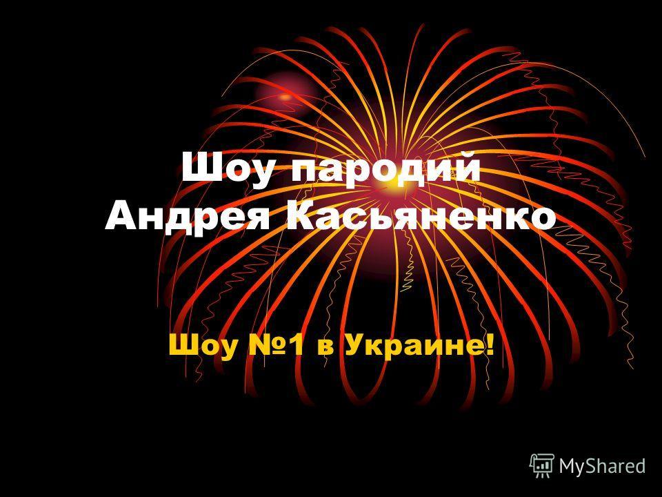 Шоу пародий Андрея Касьяненко Шоу 1 в Украине!