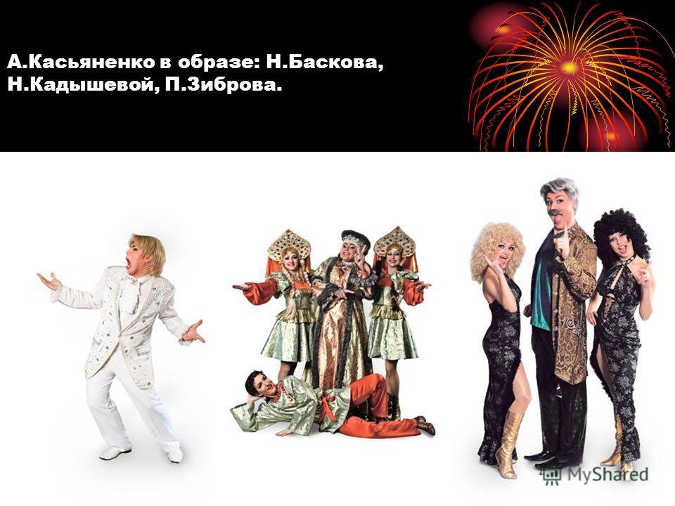 А.Касьяненко в образе: Н.Баскова, Н.Кадышевой, П.Зиброва.