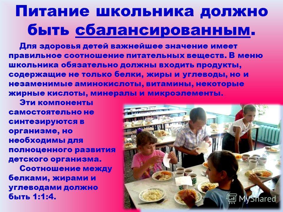 Для здоровья детей важнейшее значение имеет правильное соотношение питательных веществ. В меню школьника обязательно должны входить продукты, содержащие не только белки, жиры и углеводы, но и незаменимые аминокислоты, витамины, некоторые жирные кисло