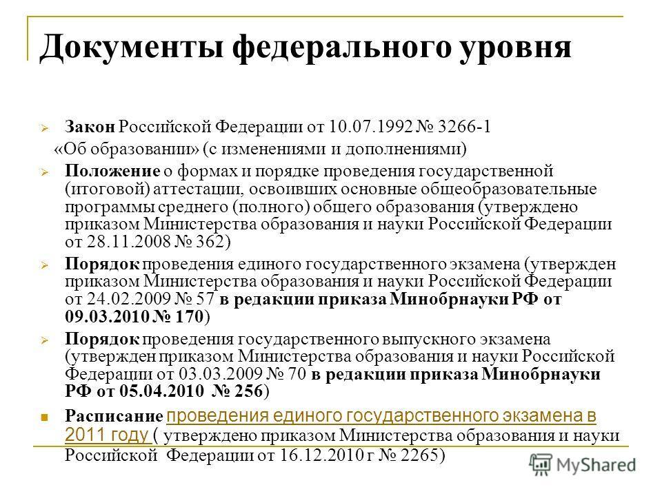 Документы федерального уровня Закон Российской Федерации от 10.07.1992 3266-1 «Об образовании» (с изменениями и дополнениями) Положение о формах и порядке проведения государственной (итоговой) аттестации, освоивших основные общеобразовательные програ