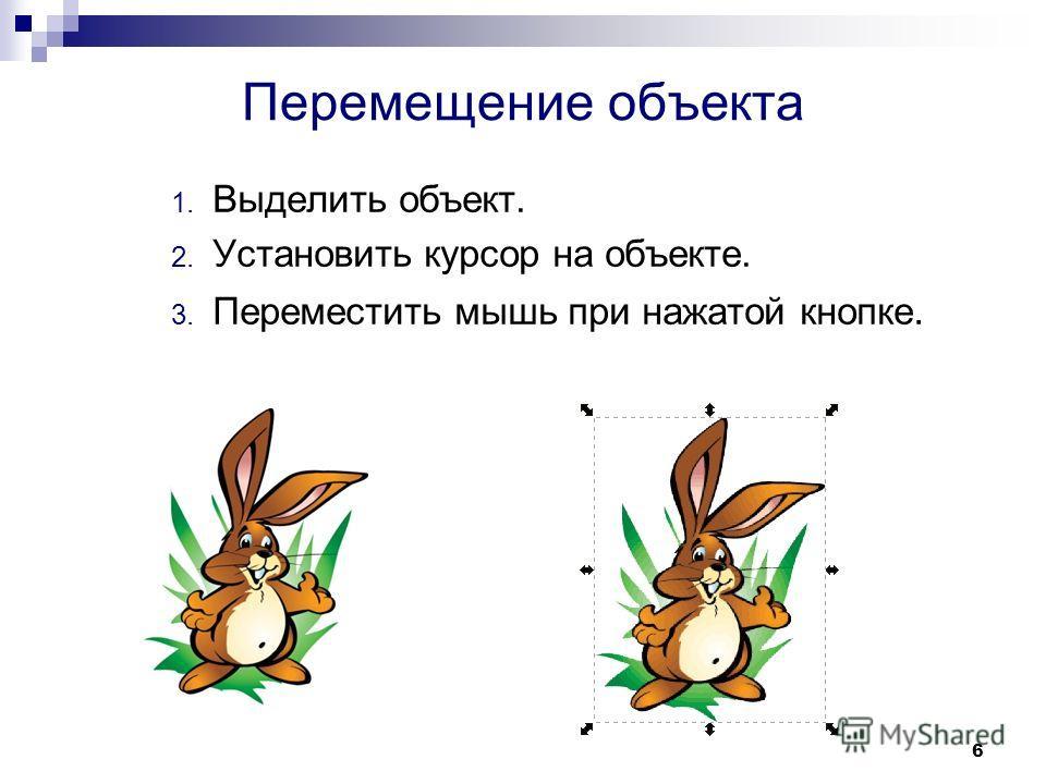 6 Перемещение объекта 1. Выделить объект. 2. Установить курсор на объекте. 3. Переместить мышь при нажатой кнопке.