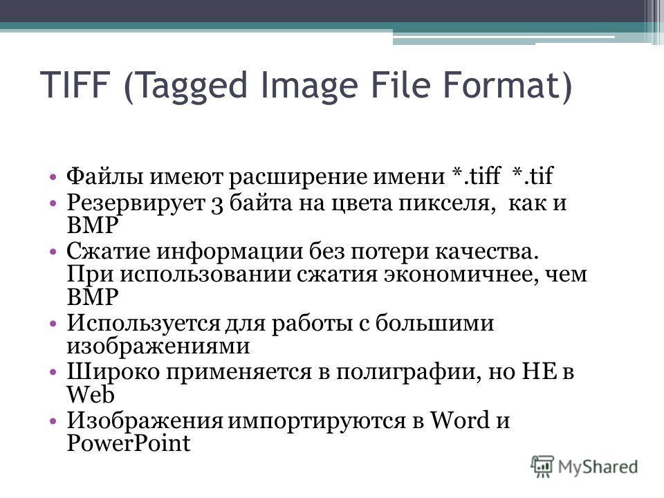 анимированные изображения имеют расширение: