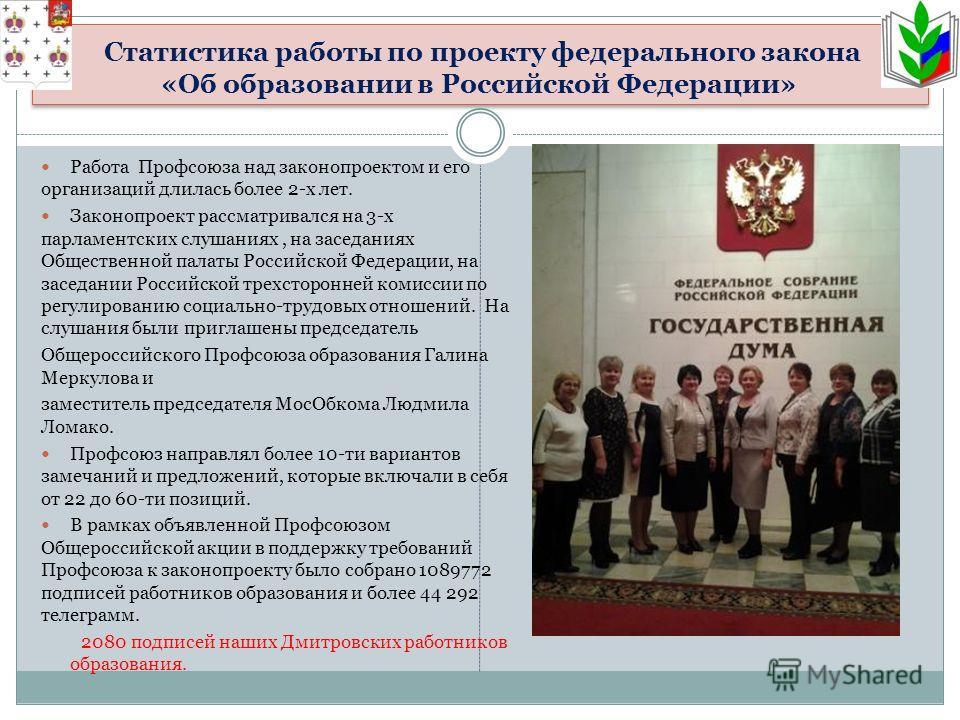 Статистика работы по проекту федерального закона «Об образовании в Российской Федерации» Работа Профсоюза над законопроектом и его организаций длилась более 2-х лет. Законопроект рассматривался на 3-х парламентских слушаниях, на заседаниях Общественн