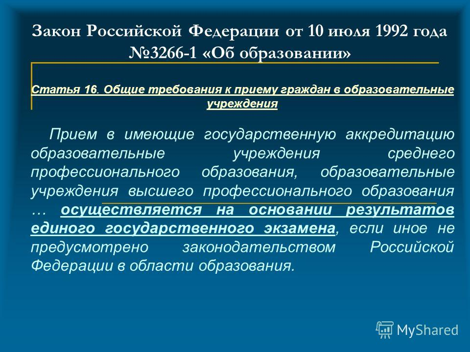Закон Российской Федерации от 10 июля 1992 года 3266-1 «Об образовании» Статья 16. Общие требования к приему граждан в образовательные учреждения Прием в имеющие государственную аккредитацию образовательные учреждения среднего профессионального образ