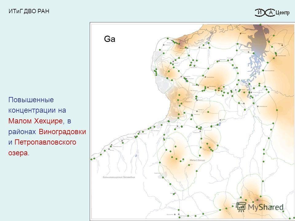 ИТиГ ДВО РАН Повышенные концентрации на Малом Хехцире, в районах Виноградовки и Петропавловского озера.