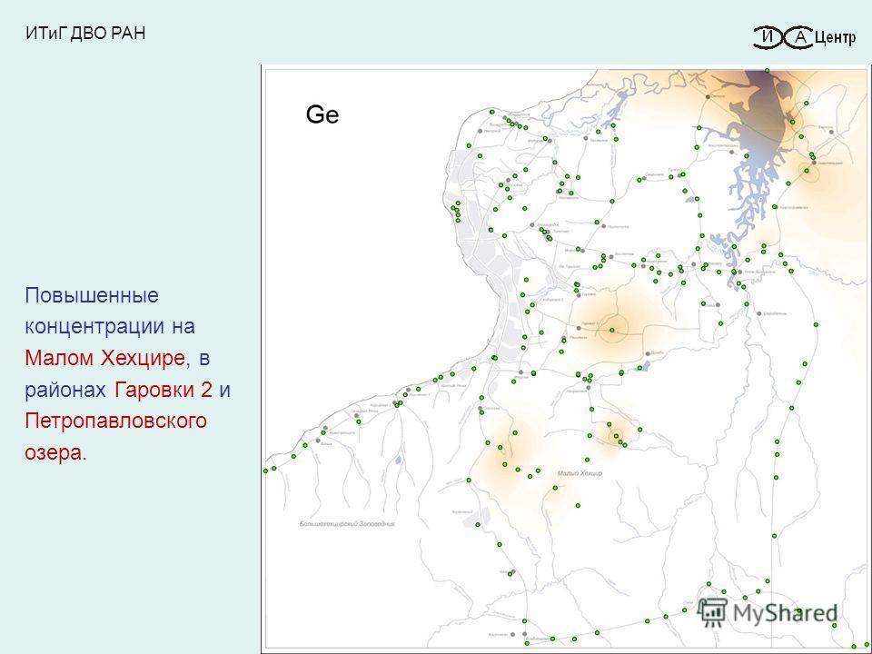 ИТиГ ДВО РАН Повышенные концентрации на Малом Хехцире, в районах Гаровки 2 и Петропавловского озера.