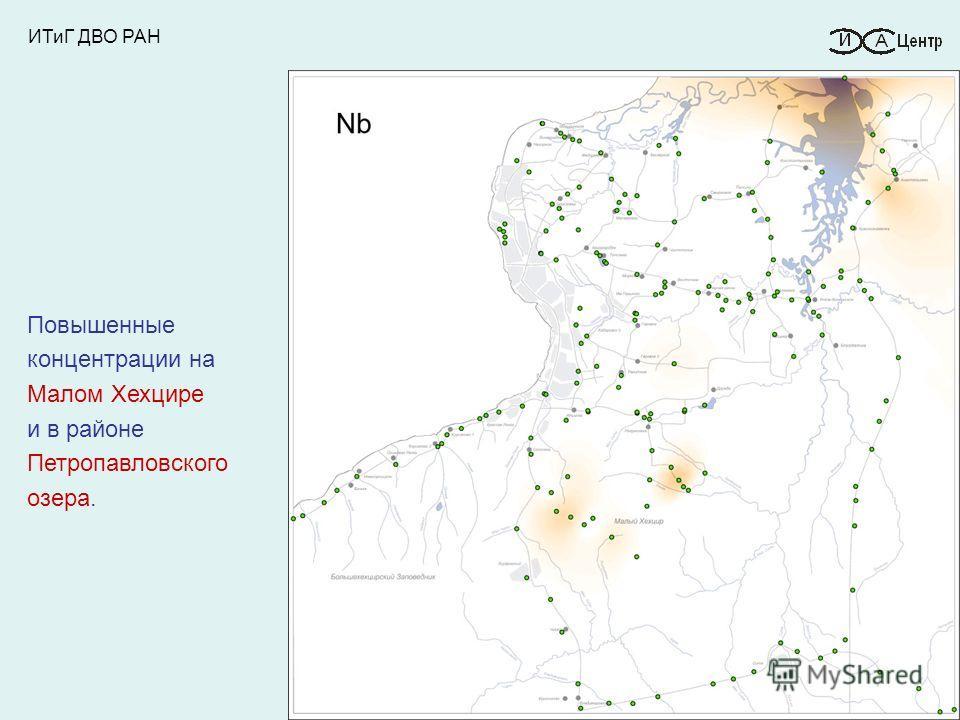 ИТиГ ДВО РАН Повышенные концентрации на Малом Хехцире и в районе Петропавловского озера.
