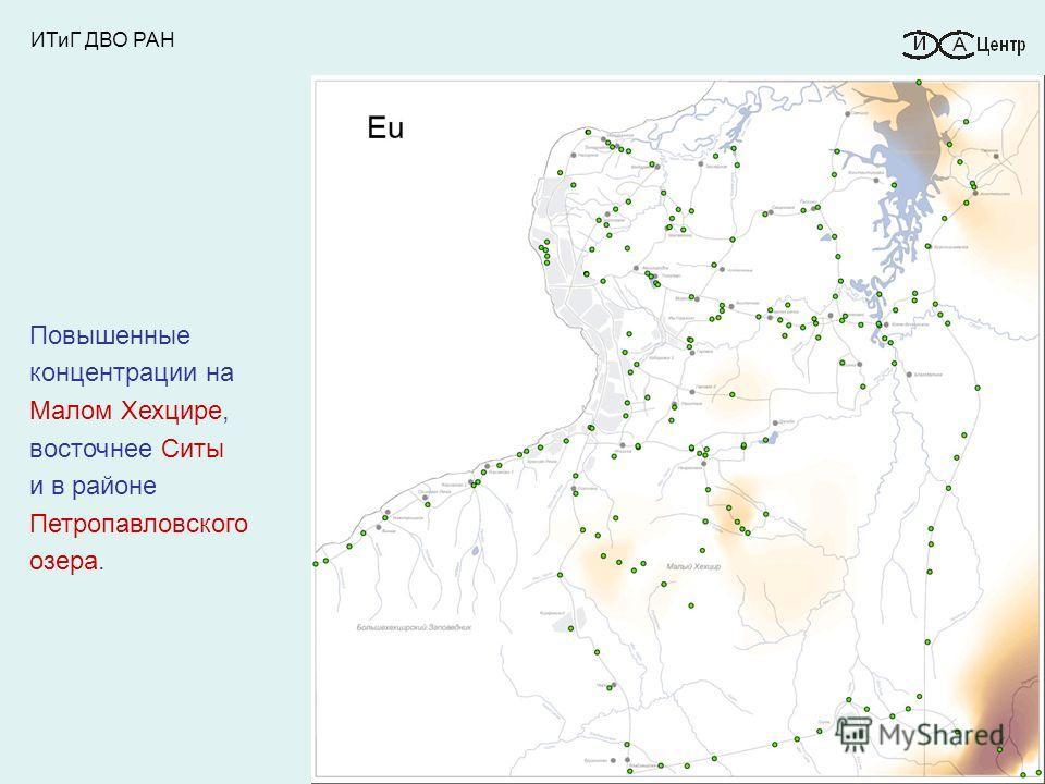 ИТиГ ДВО РАН Повышенные концентрации на Малом Хехцире, восточнее Ситы и в районе Петропавловского озера.