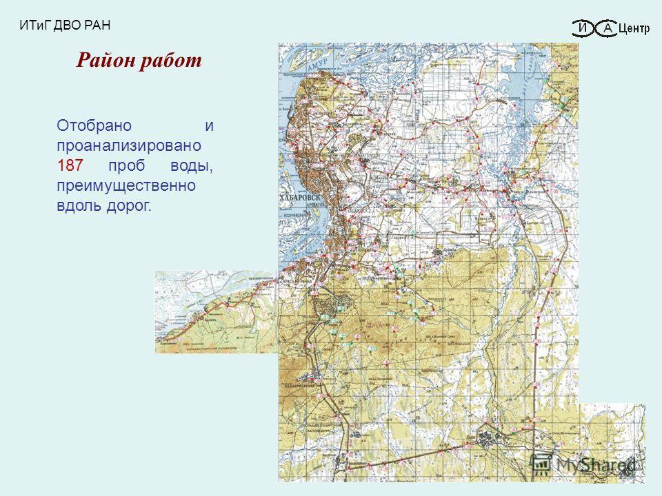 ИТиГ ДВО РАН Отобрано и проанализировано 187 проб воды, преимущественно вдоль дорог. Район работ