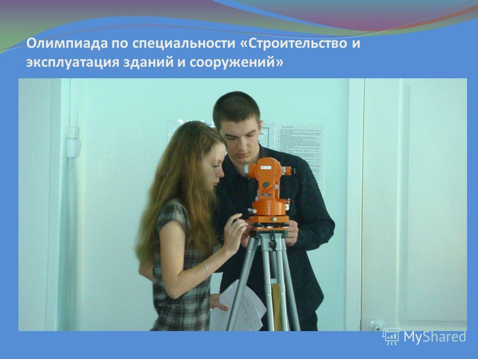 Олимпиада по специальности «Строительство и эксплуатация зданий и сооружений»
